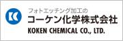 コーケン化学株式会社